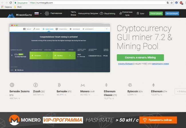 Через какие сервисы можно выводить деньги с minergate: обменник changelly, биржа poloniex и кошелек cryptonator