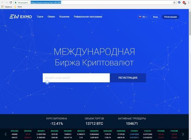Exmo — криптовалютная биржа с русскоязычным интерфейсом