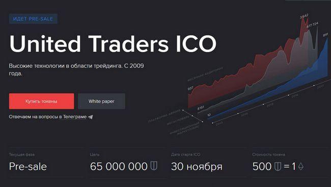 Ico united traders собирается решить проблему ликвидности в мире криптовалют