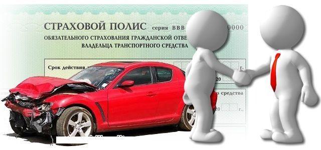 Как оформить осаго при покупке авто