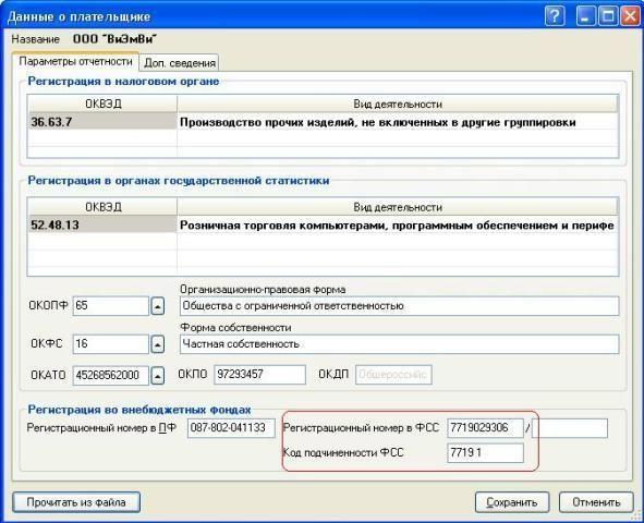 Как узнать регистрационный номер в фсс