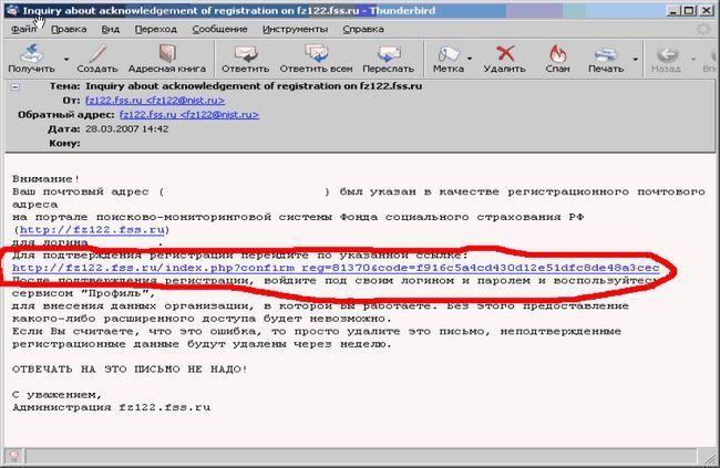Как зарегистрироваться на портале фсс