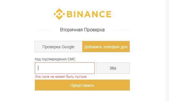 Криптобиржа binance — как торговать на площадке, особенности и опции