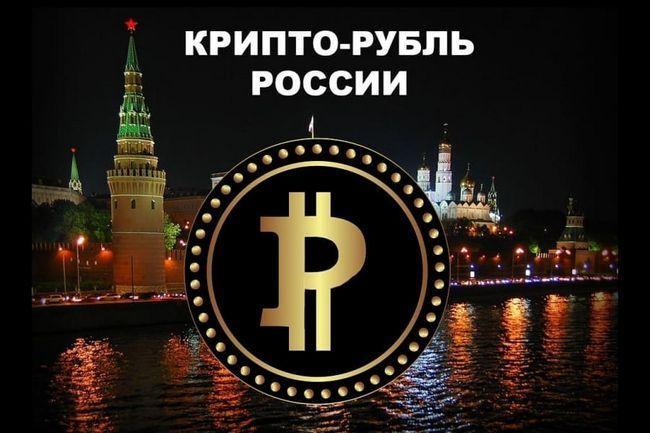 Крипторубль. криптовалюта российского происхождения. последние новости.