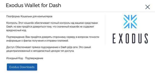 Криптовалюта dash — курс к доллару и рублю, кошельки и майнинг