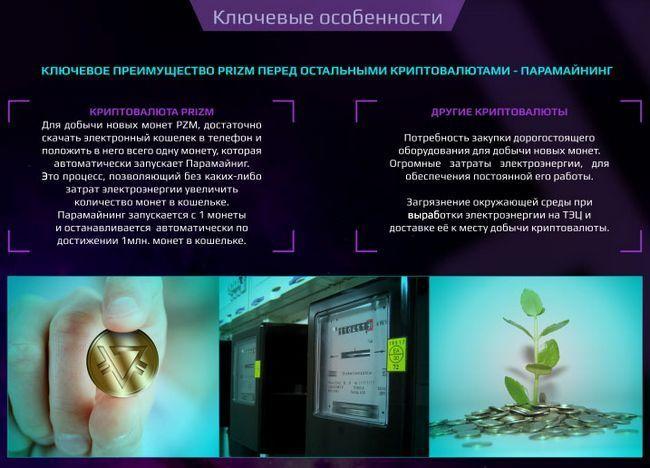 Криптовалюта prizm (pzm) — обзор проекта