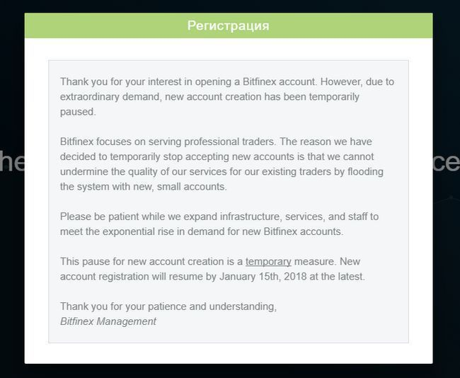 Крупнейшая криптобиржа bitfinex закрыла регистрацию для новых пользователей