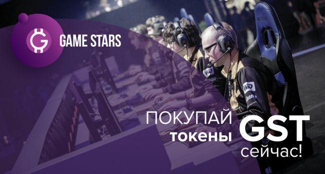 Лимитированный выпуск: game stars запускает токенсейл после успешного раунда предпродажи