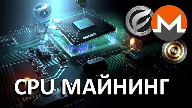Майнинг на процессоре. cpu майнинг программы.
