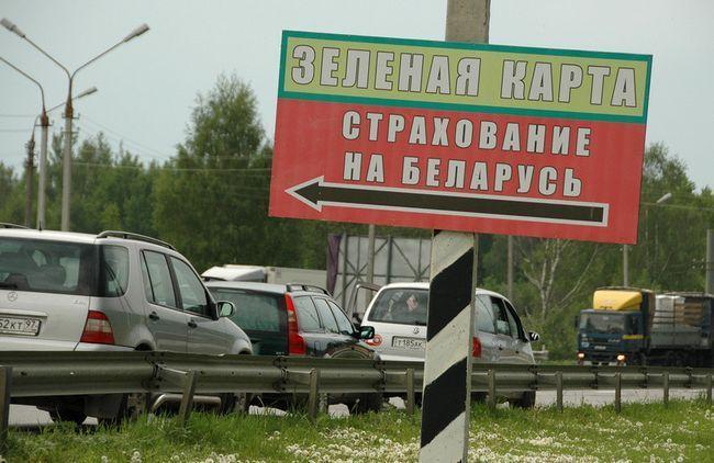 Обязательное страхование автомобиля в беларуси