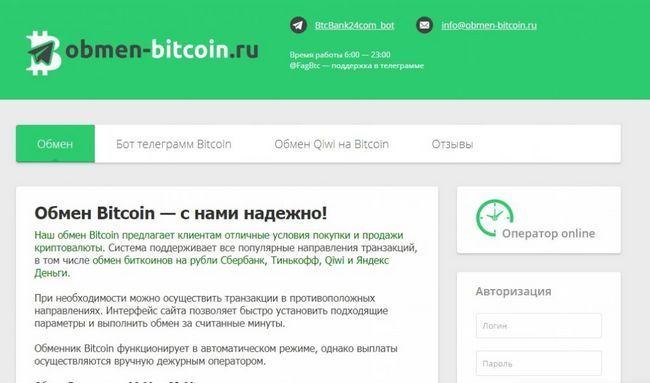Obmen-bitcoin — быстрый обмен сбербанка на биткоин и обратно