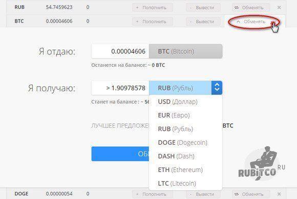 Обмен криптовалюты на рубли и доллары через обменники — рейтинг 2018