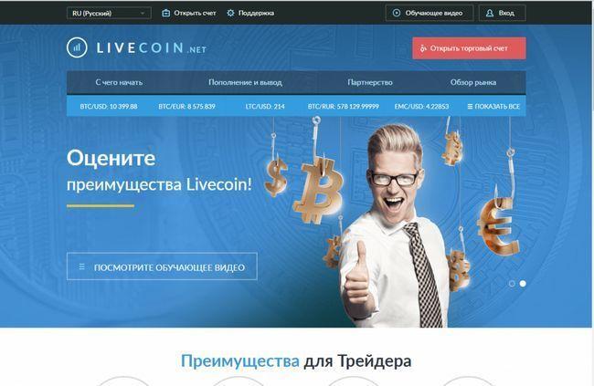 Обзор биржи livecoin — разбираемся с регистрацией, торговлей и выводом заработка