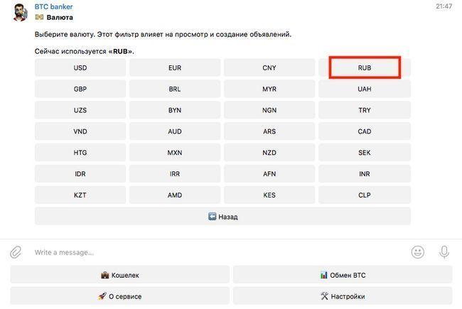 Обзор btc banker — биткоин-обменник в telegram. инструкция по покупке и продаже биткоина, комиссии и советы.