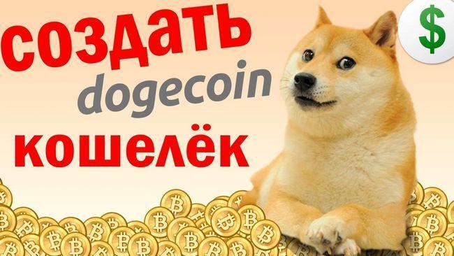 Официальный кошелек dogecoin