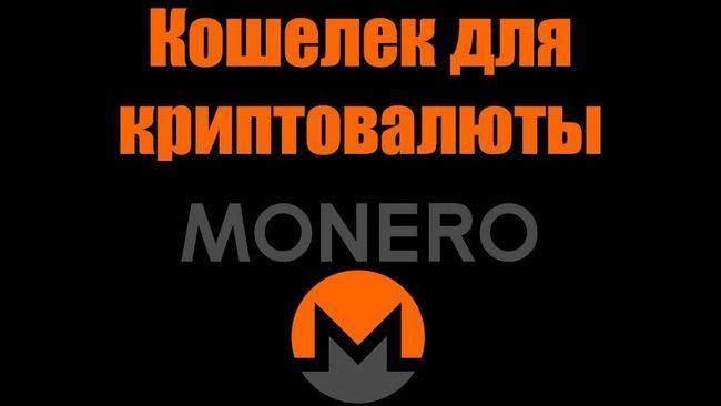 Официальный кошелек monero. скачать кошелек monero