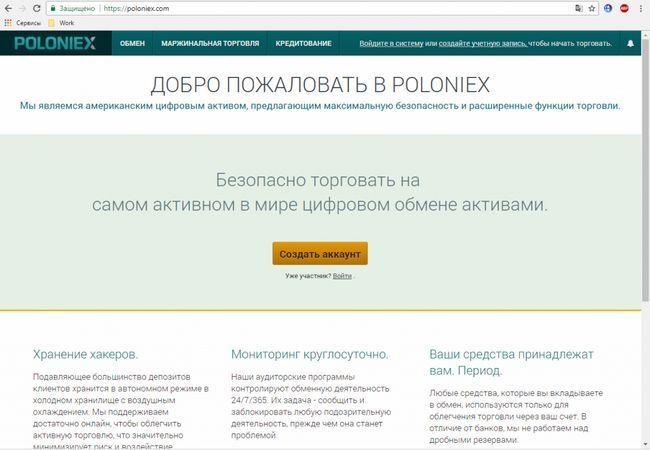 Описание работы на американской бирже криптовалют poloniex
