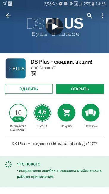 Приложение ds plus — кешбек в криптовалюте за обычные покупки