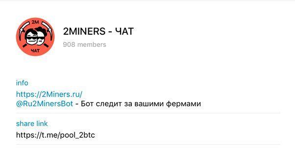 Пул для майнинга 2miners.ru — достоинства и особенности работы ресурса