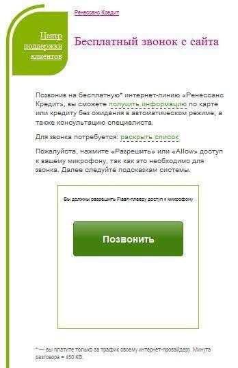 «Ренессанс кредит»: бесплатный звонок с сайта – это один из наиболее доступных и удобных способов связи с нами для наших клиентов