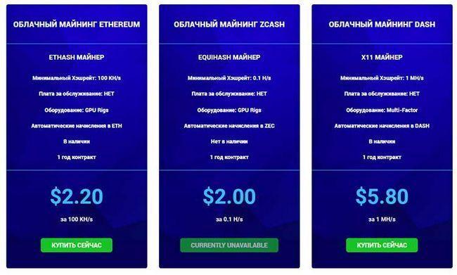 Сервис облачного майнинга hashflare — доходность, тарифы, настройка