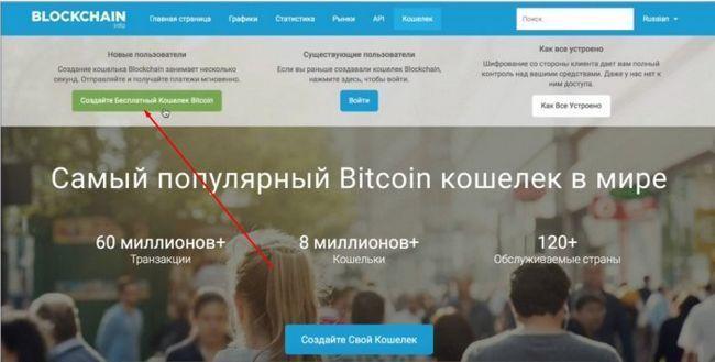 Создание кошелька для bitcoin (btc) и bitcoin cash — пополнение и вывод