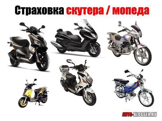 Страховка скутера