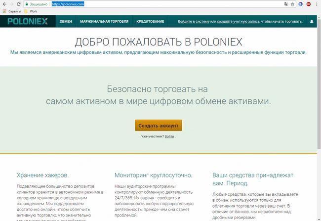Торговля на poloniex — какие возможности дает нам криптовалютная биржа
