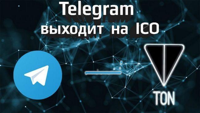 Выход telegram open network на ico — что задумал дуров?